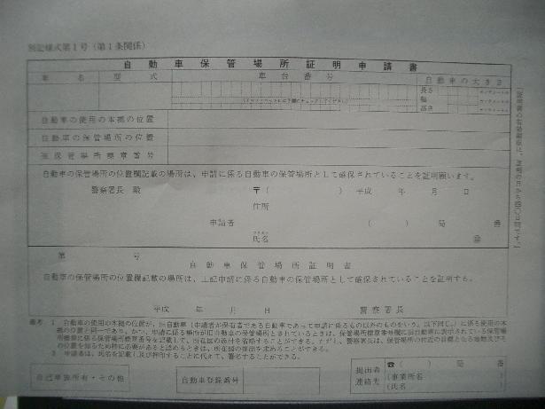 車庫 証明 長野 県